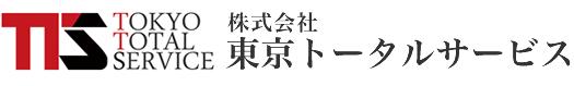 株式会社東京トータルサービス | 東京都での引越し・一般貨物から産業廃棄物処分